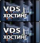 VDS Хостинг