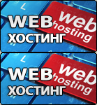 Web Хостинг